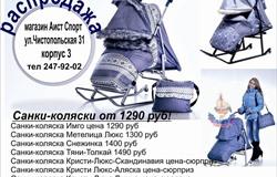 Распродажа Санок-Колясок!!!!