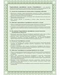 Гарантийный сертификат, оборотная часть