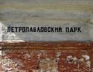Петропавловский парк приведут в порядок
