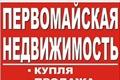 """Агентство """"Первомайская недвижимость"""""""